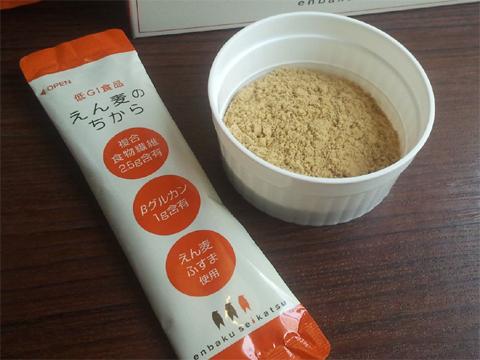 enbaku-powder