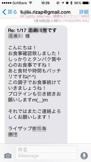 rizap-mail-01a