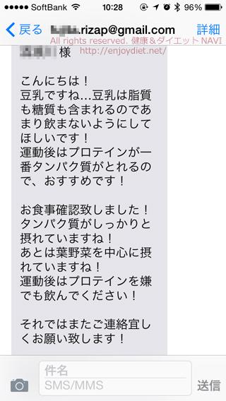 rizap-mail-02a