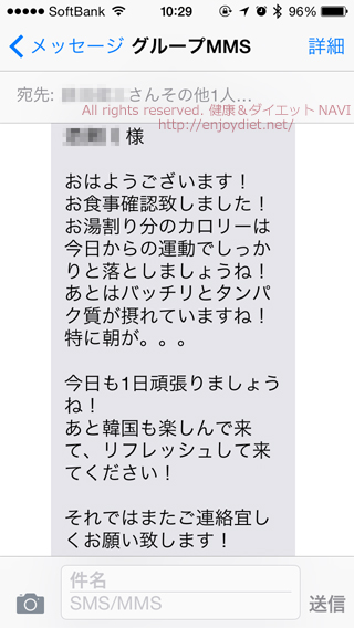 rizap-mail-04a