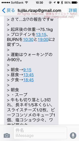 rizap-mail-05a