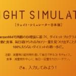 weight-simulator