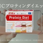 diet-exp-dhc-protein-01