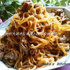 shirataki-beef-amakara