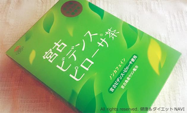 miyako-bidens-pilosa-tea