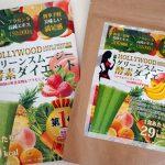 diet-exp-smoothie-04