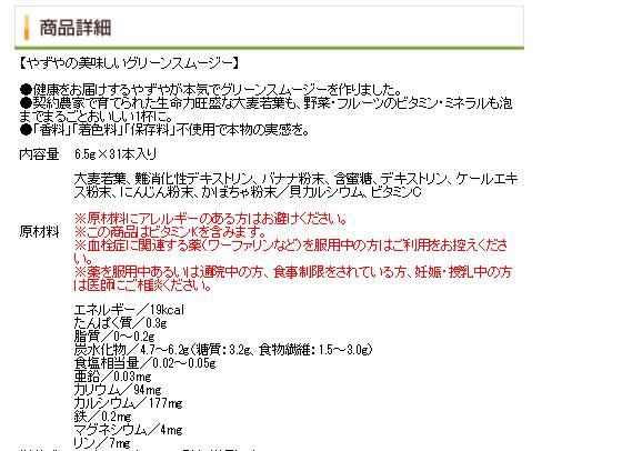 yazuya-smoothie-contents3