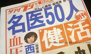 best-50-doctors-in-japan