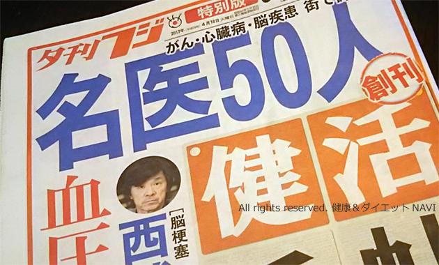 best-50-doctors-in-japan