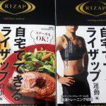 rizap-diet-method