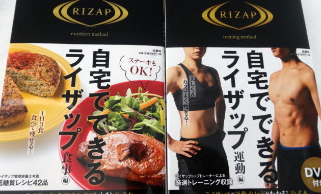 rizap-diet-method