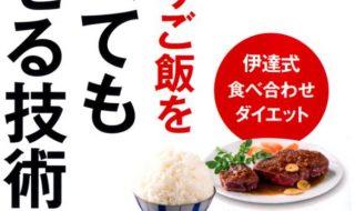 tabeawase-diet-by-tomomi-da